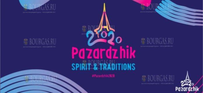 Пазарджик хочет стать Европейским городом спорта 2020 года