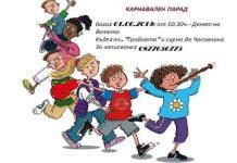 В День защиты детей в Бургасе пройдет Карнавал