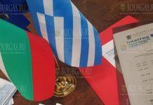 Болгария и Греция запускают совместный европейский проект