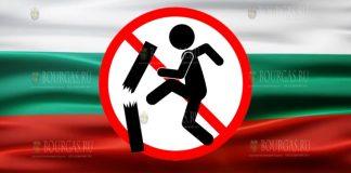 хулиганы в Болгарии