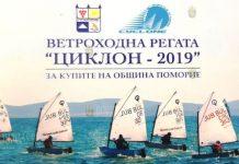 Кубок Поморие - Циклон 2019
