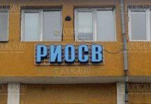 РИОСВ - Бургас