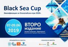 В Варне стартует Black Sea Cup
