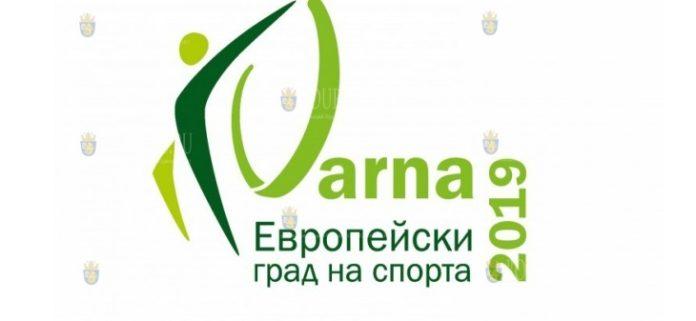Варна - Европейский город спорта