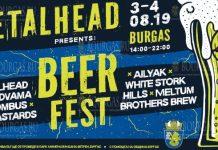 Бургас примет фестиваль пивоваров METALHEAD BEER FEST