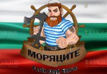 Бургасский регби-клуб Моряки