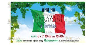 Дни Италии в Бургасе