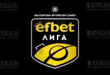 EFBET лига Болгарии
