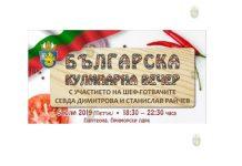Шеф-повара Севда Димитрова и Станислав Райчев представят тонкости болгарской кухни