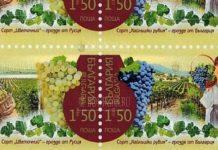 В Плевене выпустят новую почтовую марку