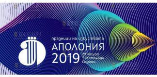 Аполония 2019