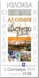 Бургас представит выставку Евгения Петрова - Алхимия счастья