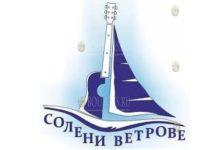 фестиваль Соленые ветра в Бургасе