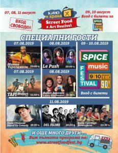 фестиваль STREET FOOD&ART FESTIVAL