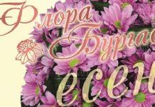 Флора Бургас Есен 2019