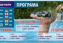 Кубок Бургаса по водному полу стартовал сегодня