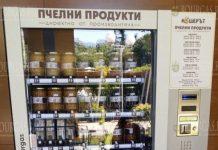 В Бургасе появился первый в регионе Медомат