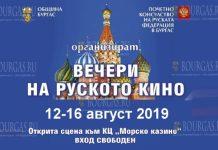 В Бургасе пройдут Вечера российского кино