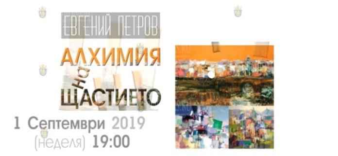выставка Евгения Петрова - Алхимия счастья