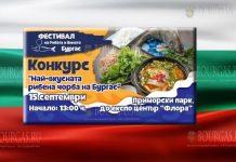 Бургас примет фестиваль рыбы и вина