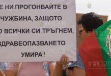 Медсестры в Болгарии вышли на акцию протеста