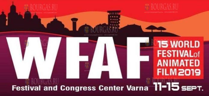 международный фестиваль анимационных фильмов WFAF