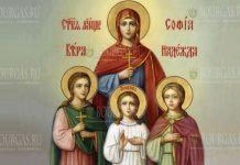 сегодня день рождения в праздник Святой Веры, Надежды и Любви празднуют
