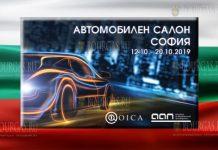 София примет выставку Автосалон София 2019
