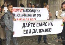 Те кто нуждается в трансплантации в Болгарии вышли на акцию протеста