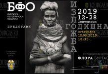 В Бургасе начнет работу выставка Бургасского фотографического сообщества