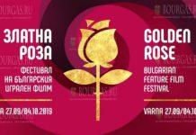 Варна примет кинофестиваль Златна роза