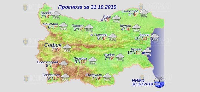 31 октября погода в Болгарии