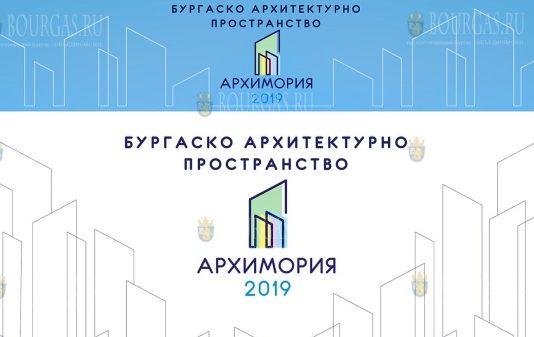 АрхиМория 2019