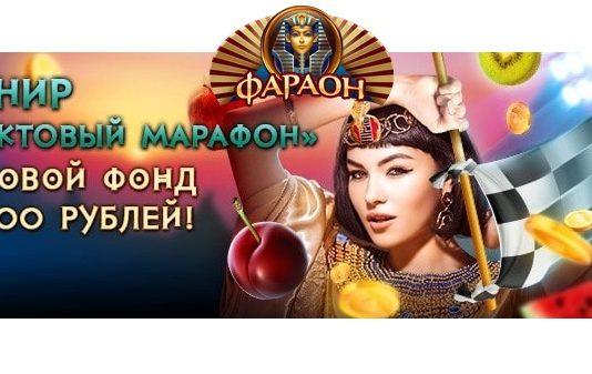 казино «Фараон»
