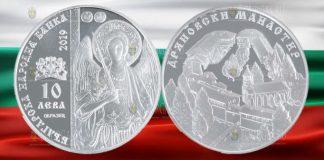 Болгария монета 10 левов Дряновский монастырь