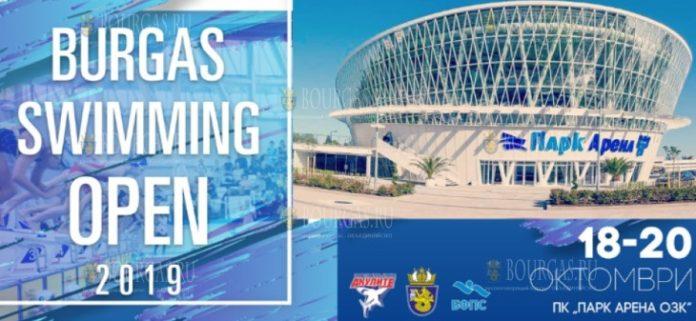 Burgas Swimming Open 2019