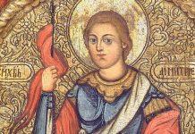 День Святого Дмитрия