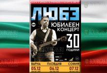Группа Любэ отработает три концерта в Болгарии