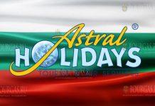 туристическая компания Астрал Холидейз