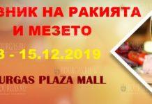 В этом году в Бургасе пройдет праздник ракии, красного вина и закуски