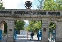 Вазовский машиностроительный завод (ВМЗ)