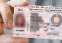 водительские права в Болгарии