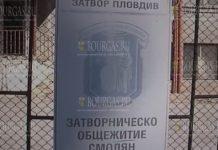 закрытое общежитие в районе Смоляна