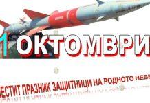 Зенитно-ракетные войска в Болгарии празднуют праздник