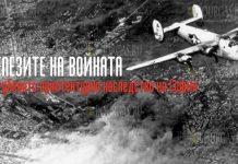 Бомбардировки Софии частично уничтожили архитектурное наследие Болгарии