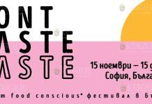 в столице Болгарии Софии проходит первый в Болгарии фестиваль DОN'T WASTE, TASTE