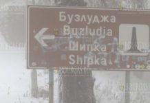 на перевале Шипка и Бузлуджа
