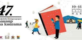 в Софии, в Национального дворца культуры открылась 47-я по счету Международная книжная ярмарка