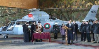Военно-морские силы Болгарии снова имеют в своем распоряжении 3 вертолета