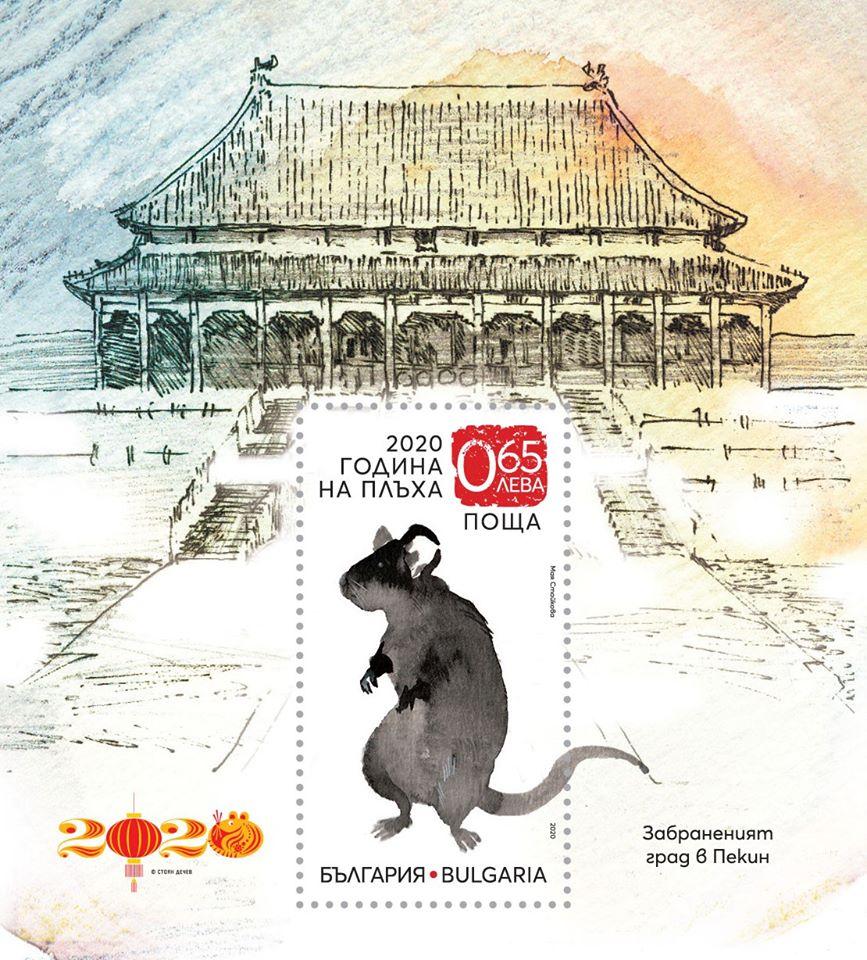 К китайскому Новому году Болгария выпустила почтовую марку